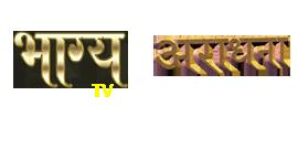 Bhagya-Aradhna