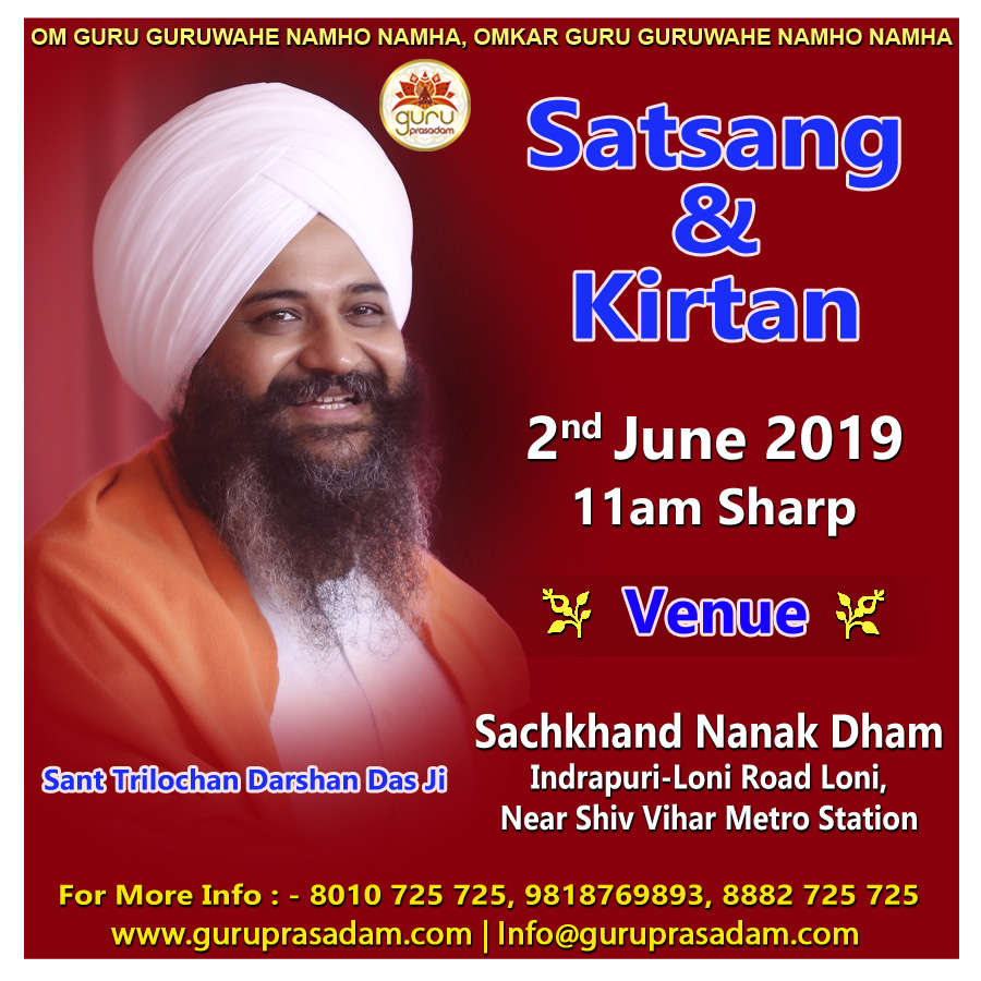 Amavas Satsang Kirtan by Sant Trilochan Darshan Das Ji at Loni Darbar Ghaziabad Uttar Pradesh